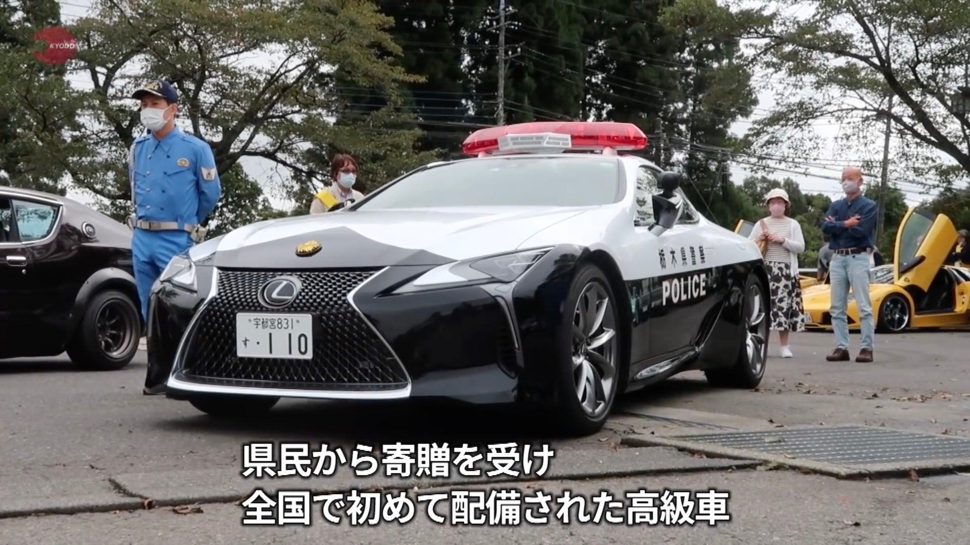 Supercar Lexus LC 500 Jadi Mobil Patroli Polisi Jepang